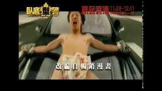 《臥底型警》The Mole Song 官方中文正式預告 風起雲湧 日韓巨星映畫祭Season III 11.28-12.11