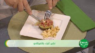 التغذية الصحية لأمراض القلب / ألو صحتي / Samira TV