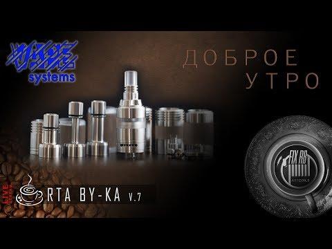 Доброе утро №139☕ кофе и BY-ka v.7 RTA by Vape-systems l LIVE 26.06.17| 10:20 MCK