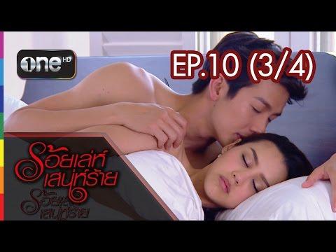 ร้อยเล่ห์เสน่ห์ร้าย | EP.10 (3/4) | 2 ก.ค.58 | ช่อง one