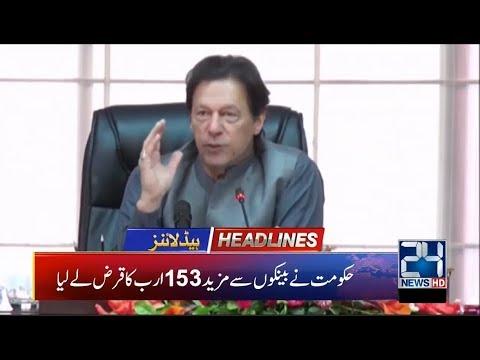 News Headlines | 8:00pm | 25 March 2019 | 24 News HD