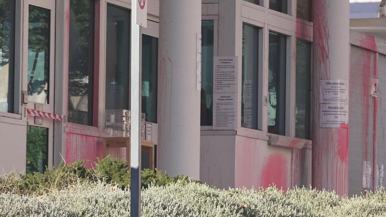 Eπίθεση με μπογιές στην πρεσβεία των ΗΠΑ