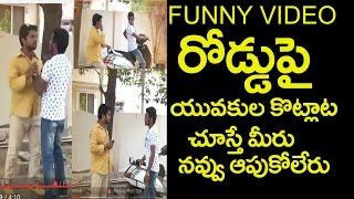 Video Very Funny Indian Video|Frankly Fungama|రోడ్డుపై యువకుల కొట్లాట చూస్తే నవ్వుతారు MP3, 3GP, MP4, WEBM, AVI, FLV Maret 2019