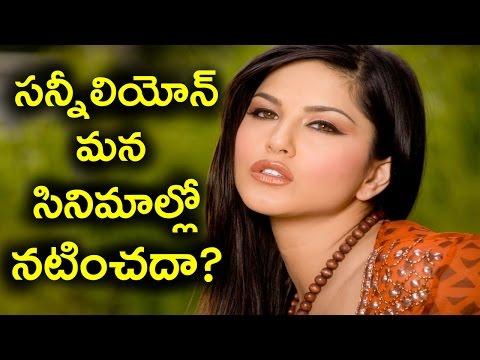 Sunny Leone Moving To Hollywood | సన్నీలియోన్ మన సినిమాల్లో నటించదా?