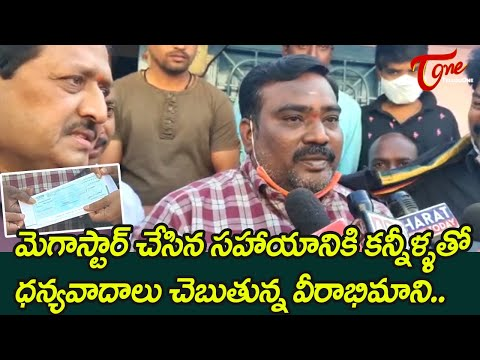 Megastar Chiranjeevi Donates 1 lakh to Mega Fan's Daughtr Marriage | TeluguOne Cinema