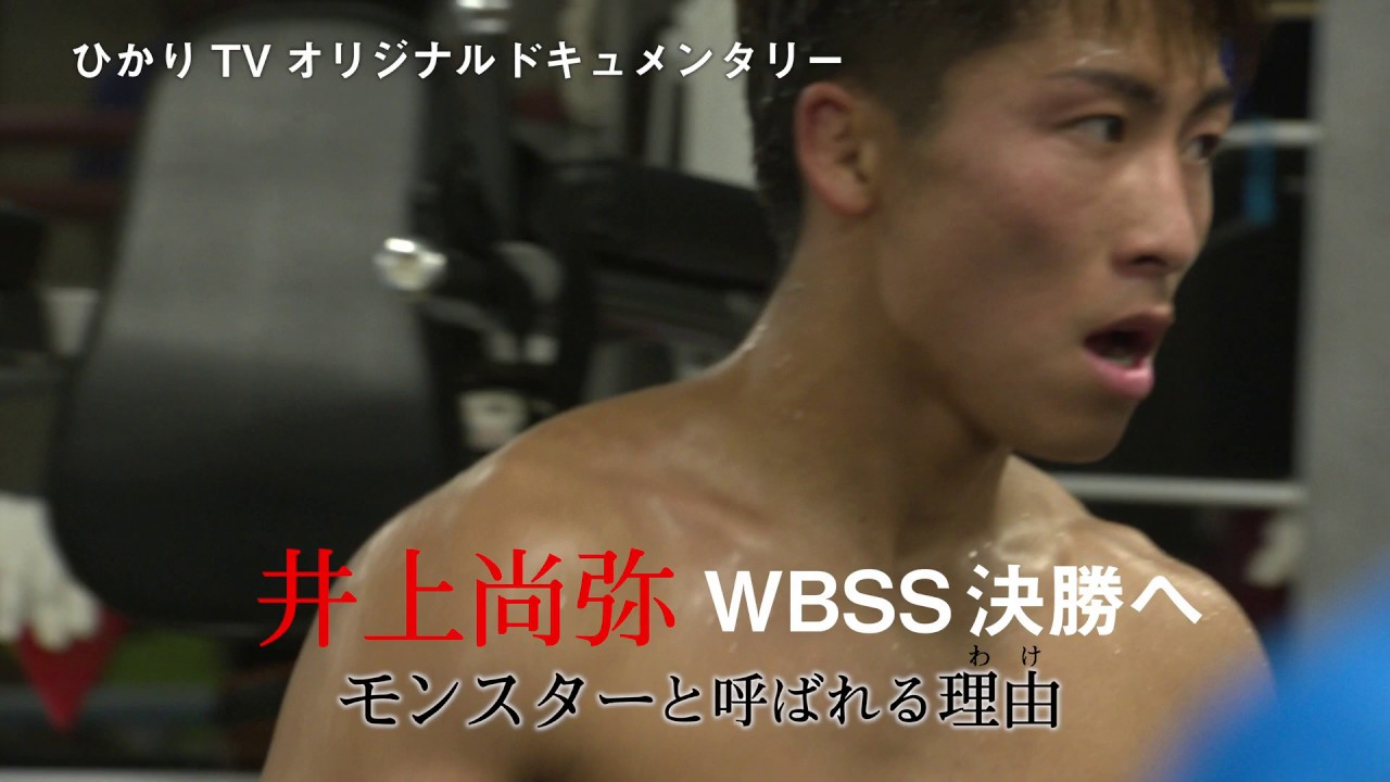 WBSS決勝 井上尚弥 WBSS決勝へモンスターと呼ばれる理由(わけ)
