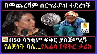 Ethiopia: በእርቅ ማእድ በ50 ሳንቲም ፍቅር ያስጀመረኝ የልጅነት ባሌ... የኤልሳ የፍቅር ታሪክ