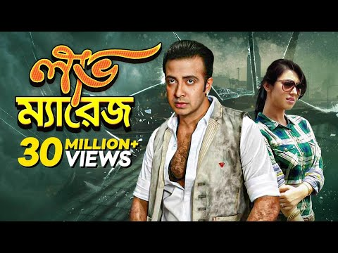 Love Marriage - লাভ ম্যারেজ | Bangla Movie | Shakib Khan, Apu Biswas, Shahin Sumon