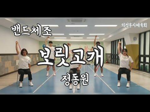 [밴드,아령체조] 보릿고개 - 정동원