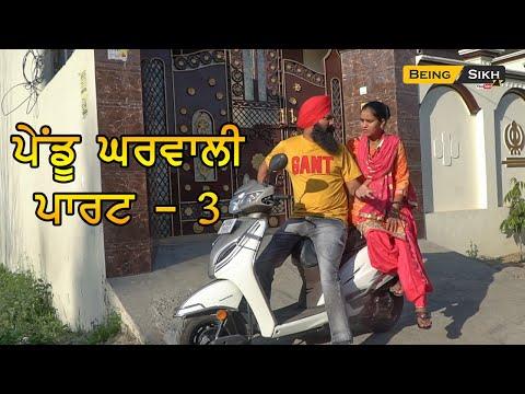 Pendu Gharwali Part 3 II  Being Sikh