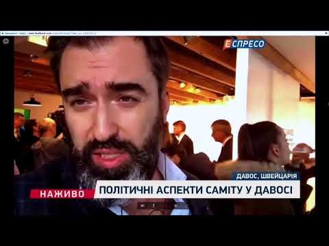 Давос 2018: репортаж Питера Залмаева (Zalmayev) из Ukraine House Davos, Еспресо TV