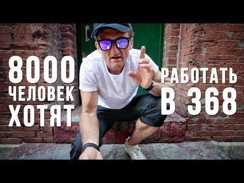 8000 человек хочет работать в 368!!! //Кейси Найстат (видео)