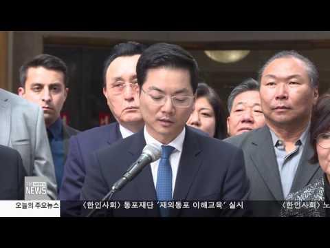 한인사회 소식 3.27.17 KBS America News