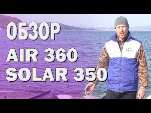 лодка солар 350 обзор