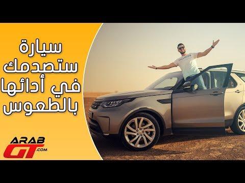 العرب اليوم - شاهد: لاند روفر ديسكفري 2017