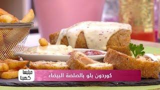 كوردون بلو بالصلصة البيضاء   كعكة التفاح / ميليسا كهينا / ليندة / Samira Tv