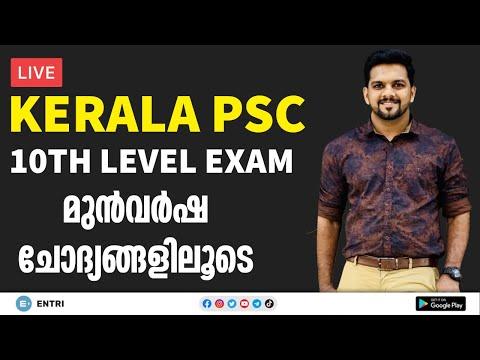 PSC 10th Level Prelims Revison: മുൻവർഷ ചോദ്യങ്ങളിലൂടെ