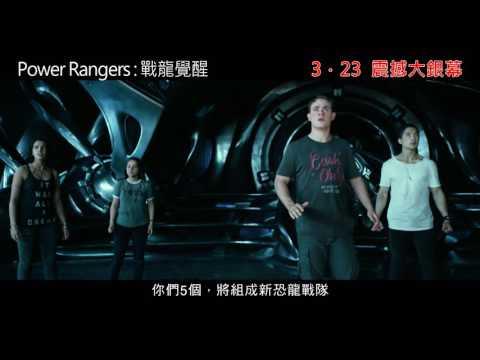 Power Rangers: 戰龍覺醒