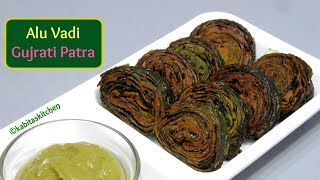 Alu Vadi Recipe is a vegetarian dish in Malvani cuisine, Maharashtrian cuisine and Gujarati cuisine. Alu Vadi is also very popular in eastern UP and bihar with the name girwachh. It is also called  Gujrati Patra, Pathrodo, Pathrode, Pathrado, Timpa and Vadya. This Alu Vadi Recipe by KabitasKitchen is an authentic recipe, The steps shown in this Alu Vadi Recipe makes it easy to follow this delicious dish (Alu Vadi ).  In this Step by Step Aloo Vadi recipe I have show the ways which is followed in eastern UP and Bihar. Alu Vadi is made from colocasia leaves (taro, kesuve or arbi) stuffed with rice flour and flavourings such as spices, and tamarindPreparation time-60 mins.Serving-4Ingredients:Arbi patta(Colocasia leaves)-10 pcs.Gram flour-1 cup(150 gm approx.)(you may add rice flour also)Garlic(peeled)-12Green chilli- 4 to 5Mango pickle-1 pc or tamarind pulp-2 tbspTurmeric powder-1/3 tspRed chilli powder-1/4 tspCumin powder-1/2 tspCoriander powder-1/2 tspBlack pepper powder-1/4 tspDry mango powder(aamchur powder)-1/2 tspSalt to tasteFor Chutney: take stem, 2 green chilli, 4-6 garlic, 1 mango pickle or tamarind pulp, salt to taste.Website-  http://kabitaskitchen.com/Blog- http://kabitaskitchen.blogspot.in/ Twitter - http://twitter.com/kabitaskitchenInstagram-https://www.instagram.com/kabitaskitchen/Facebook - https://www.facebook.com/kabitaskitchenMusic by Kevin MacLeod; Parting of the waySource- http://incompetech.com/Licensed under Creative Commons: By Attribution 3.0