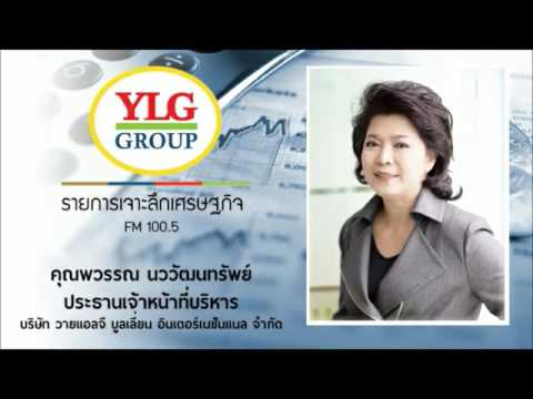 YLG on เจาะลึกเศรษฐกิจ 08-02-2559 (วันจันทร์)
