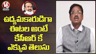 ఉద్యమకారుడిగా ఈటల అంటే కేసీఆర్ కే ఎక్కువ తెలుసు : BJP Leader Vivek Venkataswamy