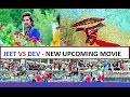 JEET VS DEV  New Upcoming Bangla ACTION ROMANTIC Movie2015 waptubes