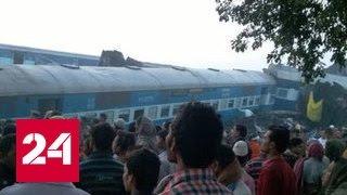 Сход с рельсов поезда в Индии: число жертв достигло 60