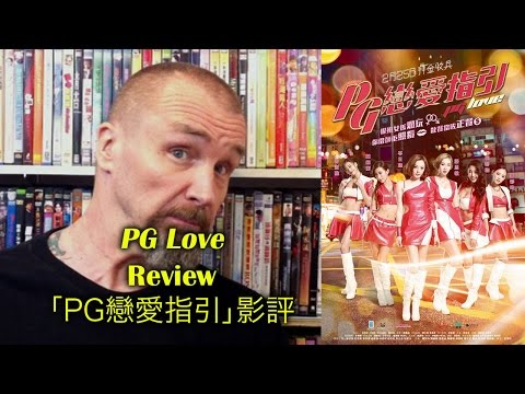 PG Love/PG戀愛指引 Movie Review
