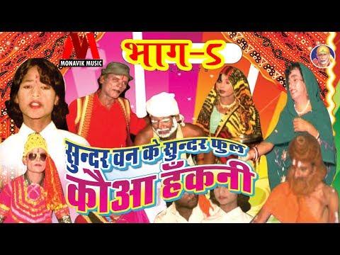 Video Sunder Ban Ke Sunder Fool Kawa Hakni | Part - 5 | Bhojpuri Live Nach Stage Show 2018 download in MP3, 3GP, MP4, WEBM, AVI, FLV January 2017