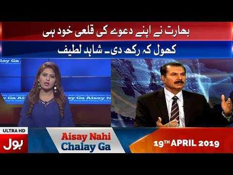 Aisay Nahi Chalay Ga | Full Episode | 19th April 2019 | Bol News