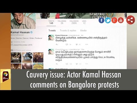 Cauvery-issue-Actor-Kamal-Hassan-comments-on-Bangalore-protests