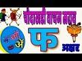 चौदाखडी वाचन फ अक्षराची चौदाखडी  choudakhadi vachan by mhschoolteacher