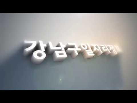 2017년 6월 첫째주 강남구 일자리정보