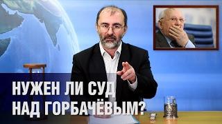 Нужен ли суд над Горбачёвым?