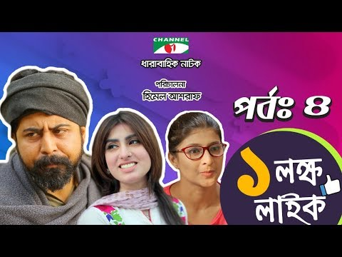 Ek Lokkho Like |এক লক্ষ লাইক | Episode 04 | Drama Serial | Afran Nisho | Shokh | Channel i TV