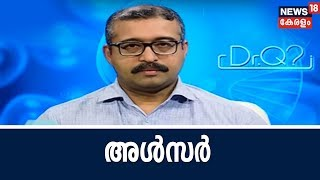 Dr Q : അള്‍സര്‍ | Ulcer | Dr Renjith Hari 28th June 2018