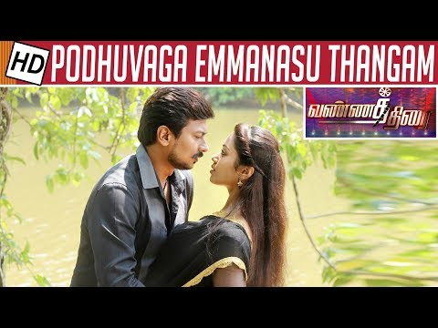 Vannathirai - Podhuvaga Em Manasu Thangam Movie Review | Udhayanidhi Stalin, Nivetha | Kalaignar TV