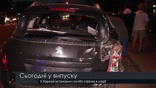 Випуск новин на ПравдаТут за 21.08.18 (20:30)