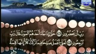 المصحف المرتل 18 للشيخ محمد صديق المنشاوي رحمه الله HD