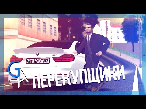 ПЕРЕКУПЩИКИ [MTA]