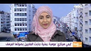 مقابلة إيمي هيتاري في برنامج صباح العربية
