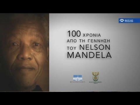 Τιμητική εκδήλωση για τον Νέλσον Μαντέλα με ευκαιρία τα 100 χρόνια από τη γέννησή του(27/11/2018)