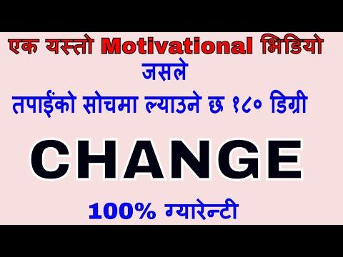 (एकै छिनमा दिमाग खुलाइदिने भिडियो Nepali Motivational Video/Speech/Seminar/Story By: Dr. Tara Jii - Duration: 10 minutes.)