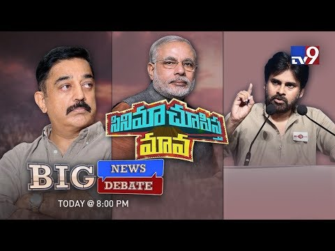 Big News Big Debate || Can Pawan Kalyan & Kamal Haasan impact politics?