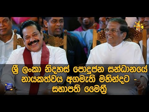Prime Minister Mahinda Rajapaksa leader of the new alliance between SLFP and SLPP - Former President Maithripala appointed as Chairman