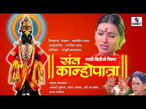 Video Sant Kanhopatra - Sumeet Music - Marathi Movie download in MP3, 3GP, MP4, WEBM, AVI, FLV January 2017