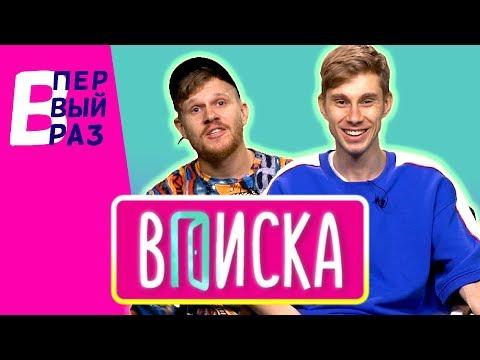 Ребята из шоу «Вписка» в новом выпуске «В Первый Раз»