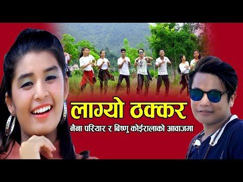 (लाग्याे ठक्कर || New Nepali Lok Dohori 2075, 2019 || Bishnu Koirala & Naina Pariyar - Duration: 10 minutes.)