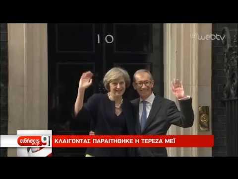 Αλλαγή σελίδας στη Βρετανία | 24/05/2019 | ΕΡΤ