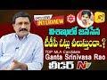 TDP MLA Candidate Ganta Srinivasa Rao Exclusive Interview | Leader
